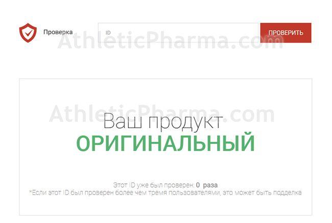 Подтверждаем оригинальность EPF на официальном сайте