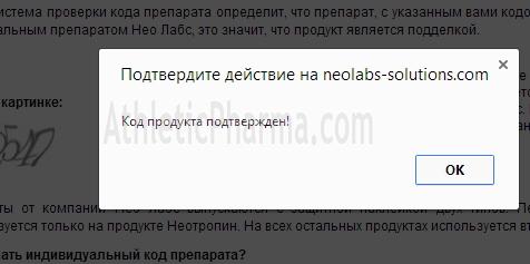 Ответ сайта НеоЛабс на оригинальный код продукции